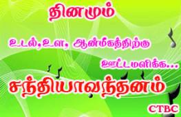 santhijavanthanam final